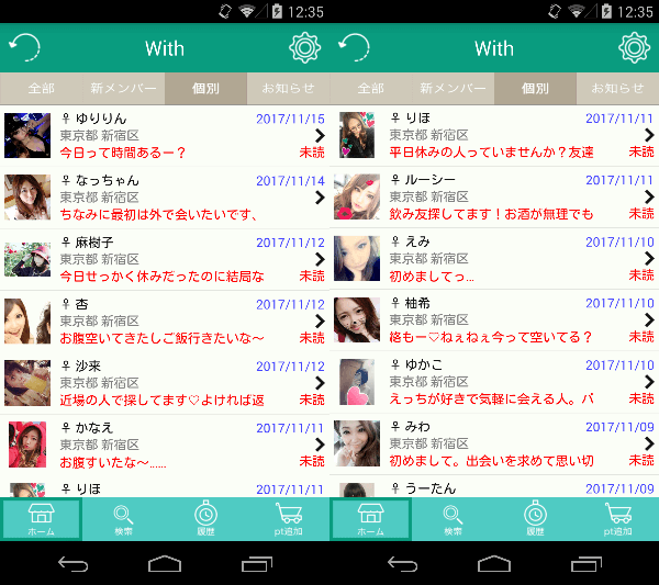 Withのサクラ