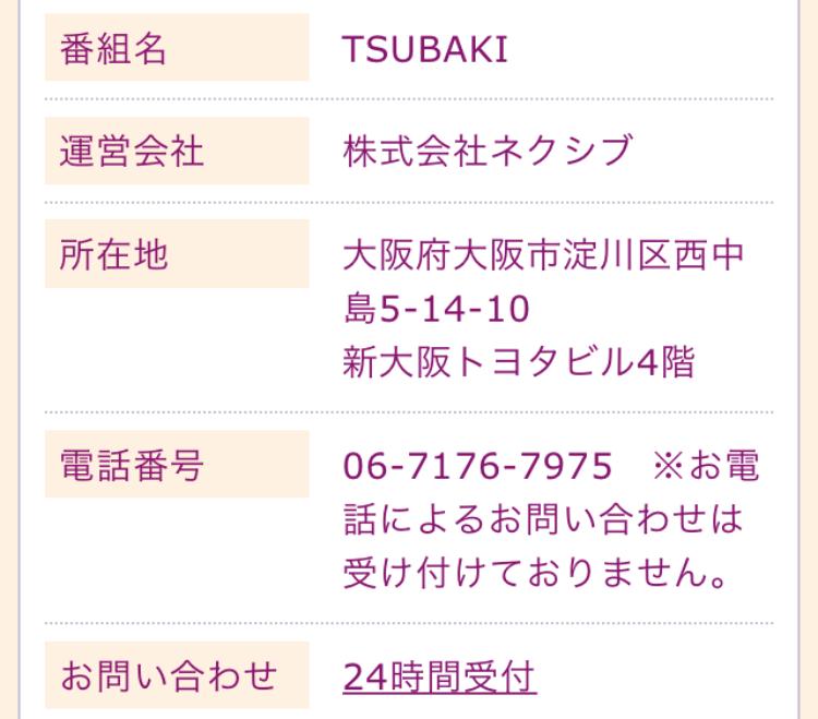 お悩み相談アプリ-Embiの運営情報