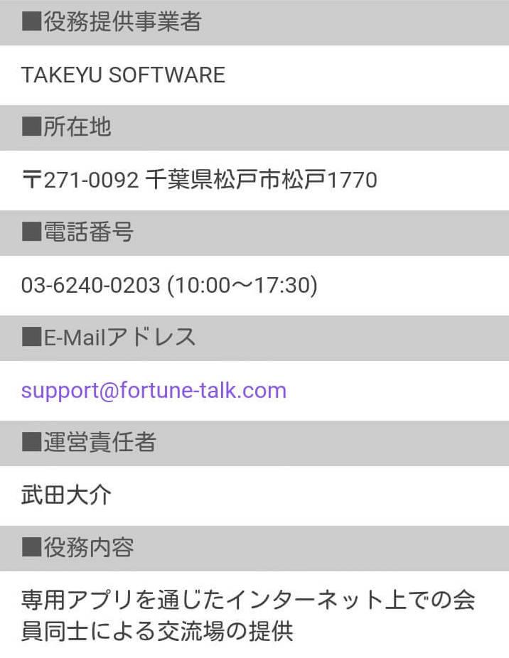 登録無料でお悩みも解決!?話題のアプリ-フォーチュントークの運営情報