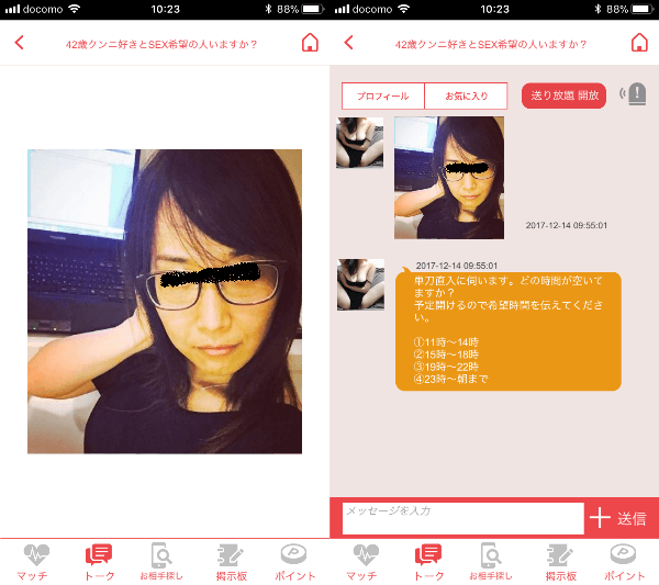 ご近所チャットで即会い出会い!無料の出合い系まっちんぐアプリ*きゃわわのサクラの42歳クンニ好きとSEX希望の人いますか?