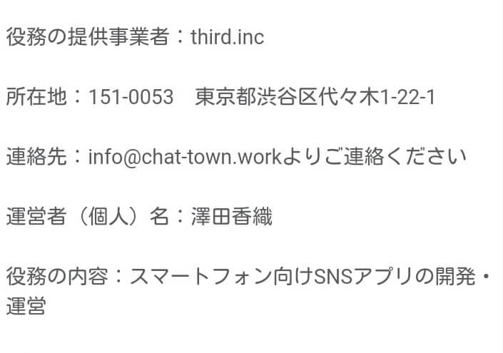 友達作りメッセージアプリ チャットシティの運営情報