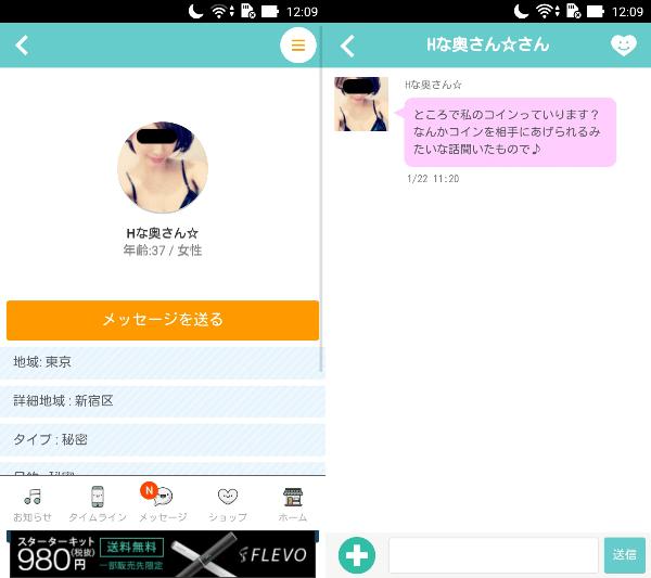 友達作りメッセージアプリ チャットシティのサクラのHな奥さん☆