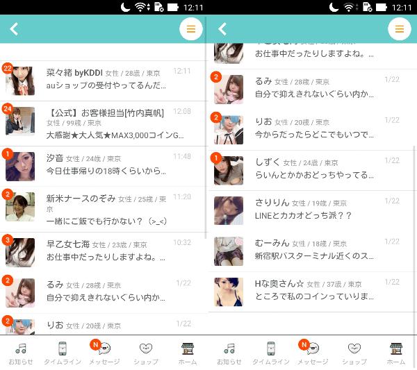友達作りメッセージアプリ チャットシティのサクラ