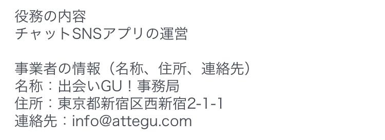 出会いGU! - チャットSNSから近所の出会いの運営情報