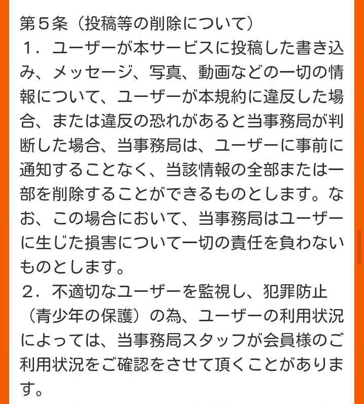 極楽~GoKuraku~の利用規約