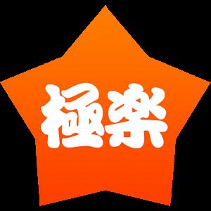極楽~GoKuraku~ロゴ