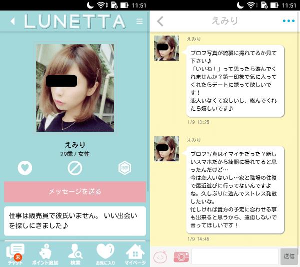 ハ出会系アプリの恋活ルネッタ 友達作りチャットトークで恋人探しのサクラのえみり