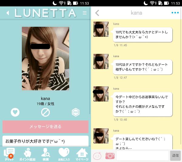 出会系アプリの恋活ルネッタ 友達作りチャットトークで恋人探しのサクラのKana