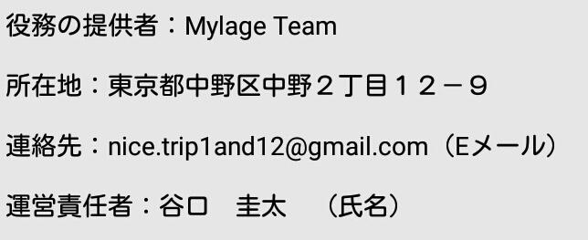 Mylageの運営情報
