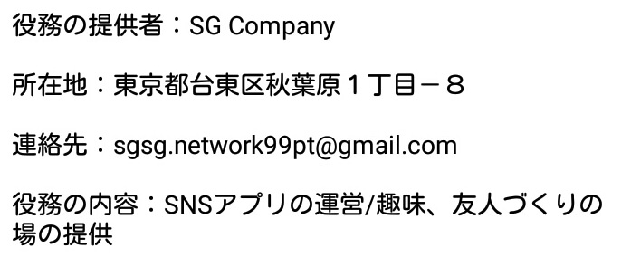 SGの運営情報