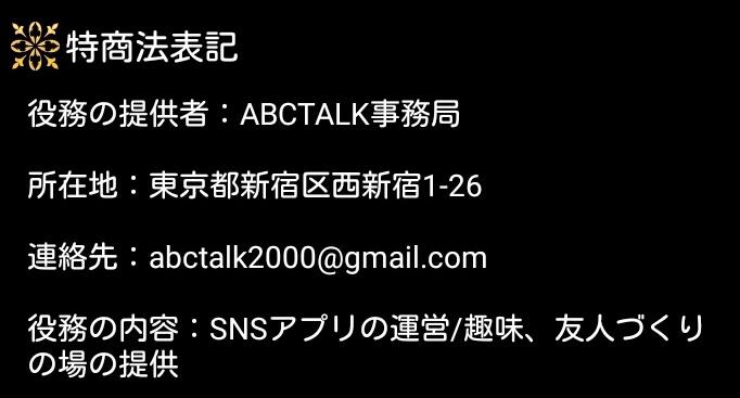 ABCTALKの運営情報