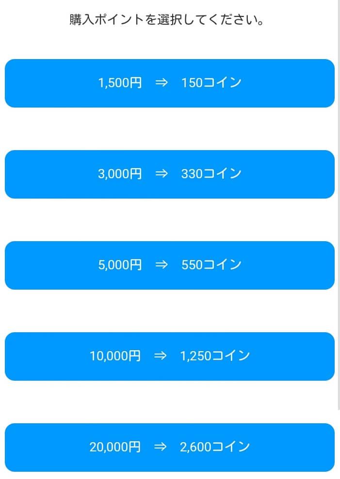 近くの人とのメッセンジャーアプリ - チャッティングの料金体系