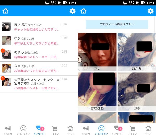 近くの人とのメッセンジャーアプリ - チャッティングのサクラ