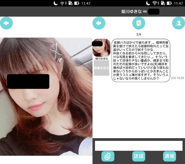 チラスタは簡単操作で会話が弾む暇つぶしアプリのサクラの姫川ゆきな