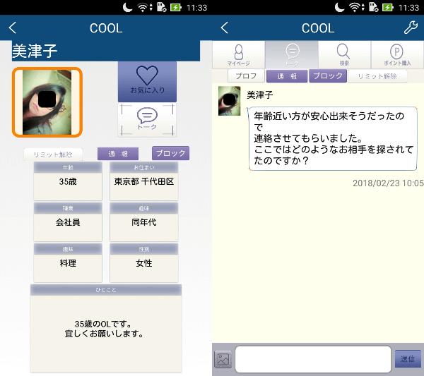 COOL-大人トークアプリ-のサクラの奈津子