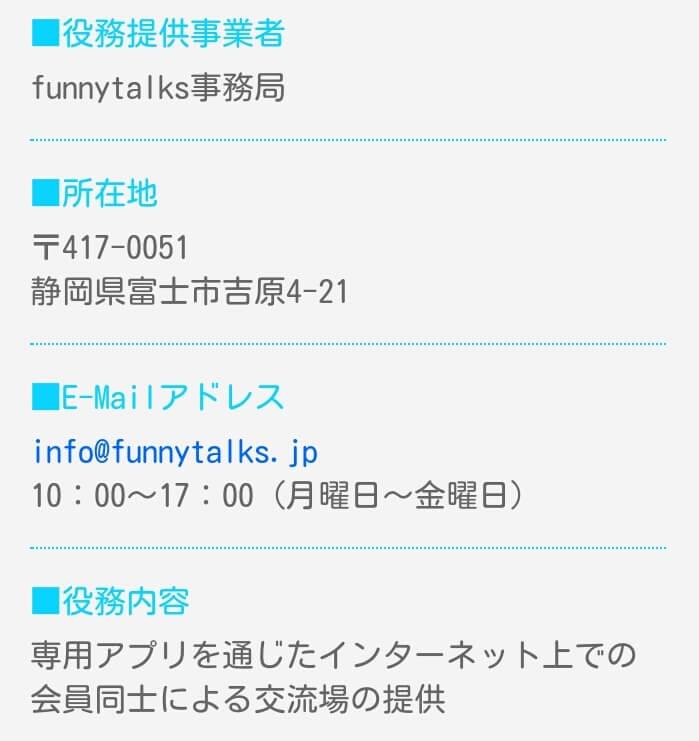 無料登録の出会系アプリ「Funnytalks」で友達探しの運営情報