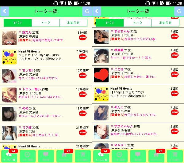 Heart Of Hearts★出会いマッチングSNSのサクラ