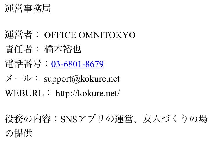 KOKUREの運営情報