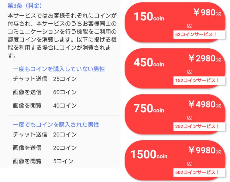 トークアプリaemasの料金