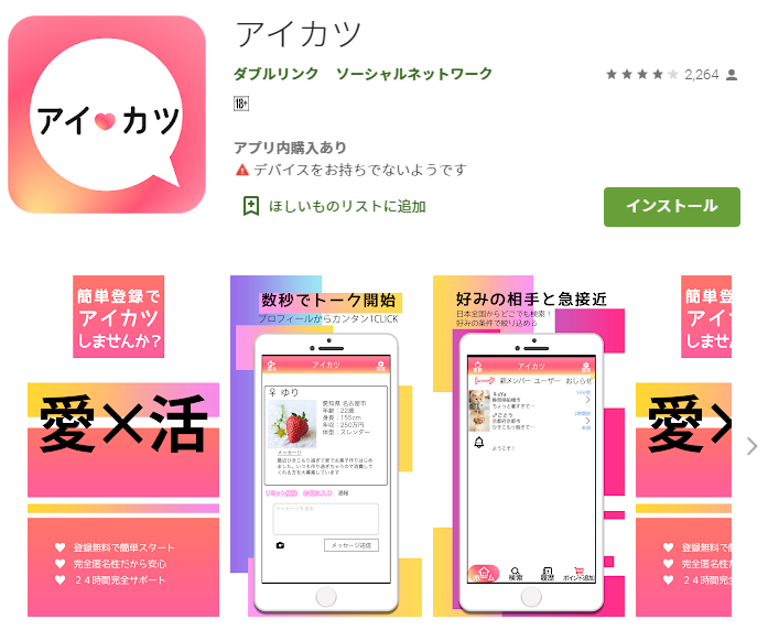 出会い系アプリの「アイカツ」