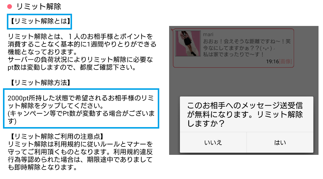 出会い系アプリの「アイカツ」のリミット解除