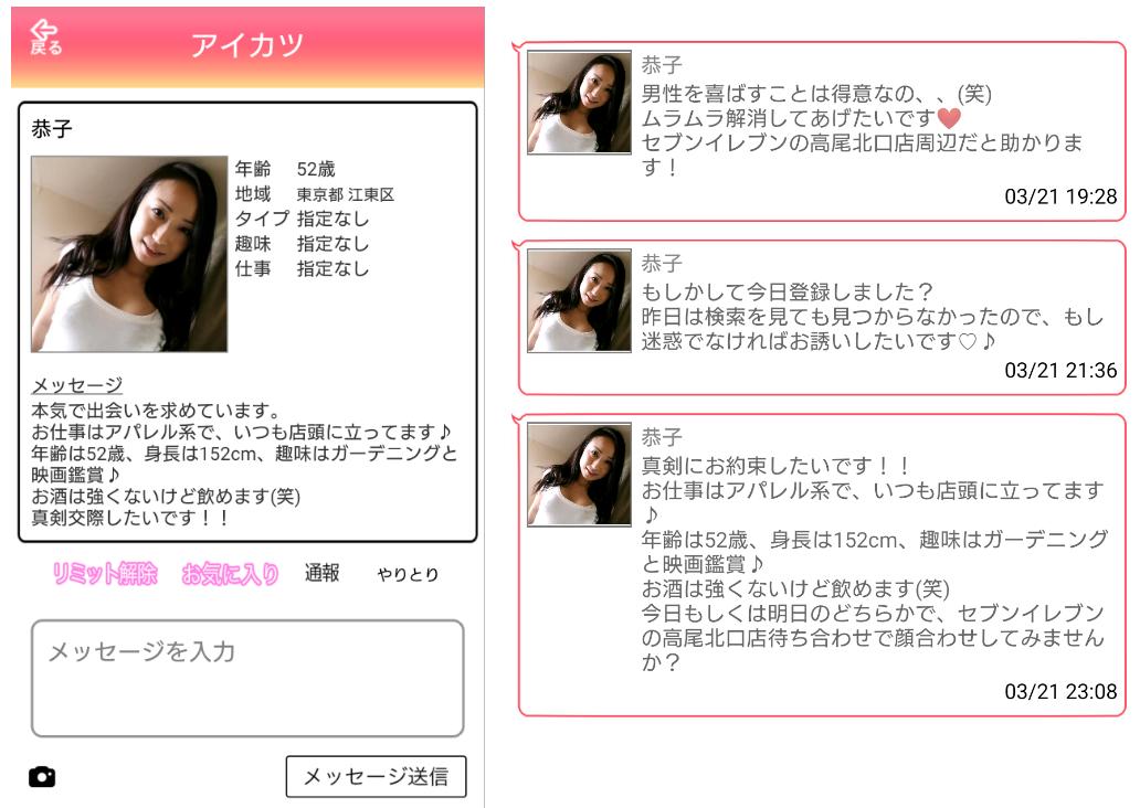 出会い系アプリの「アイカツ」のサクラ