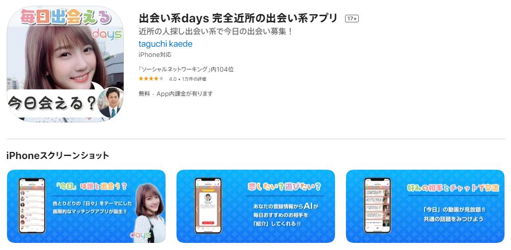 出会い系days 完全近所の出会い系アプリ