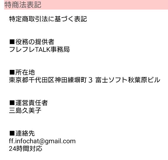 出会い系アプリ「フレフレTALK」の運営