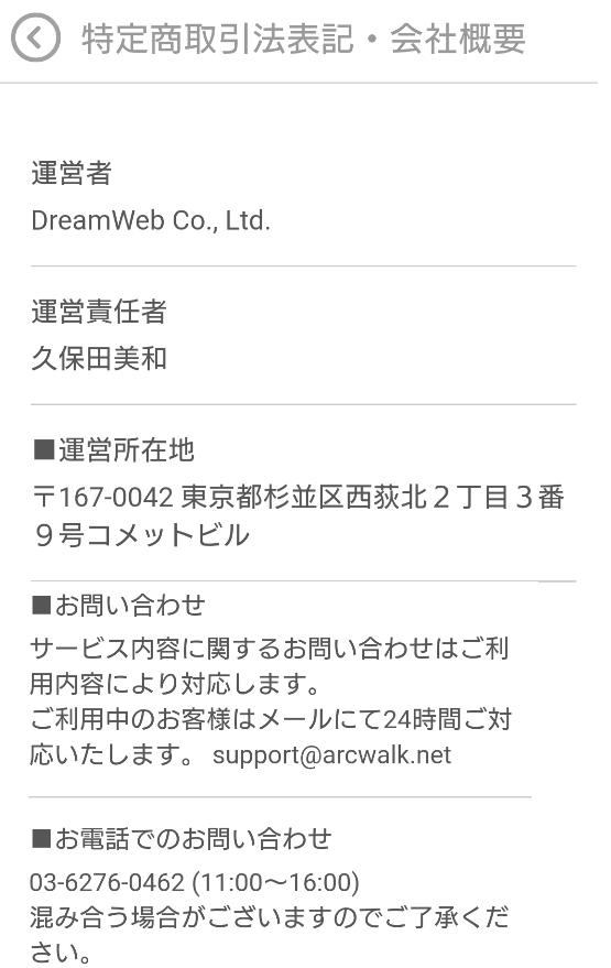 出会い系アプリ「ひまックス」の運営