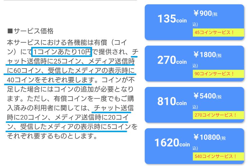 出会い系アプリ「ひまックス」の料金