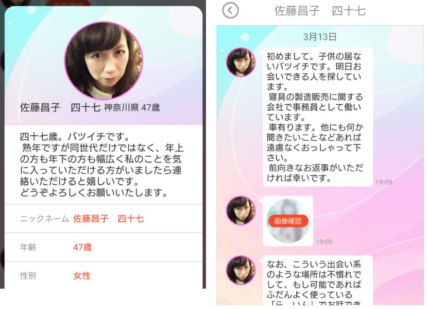 出会い系アプリ「ひまックス」のサクラ