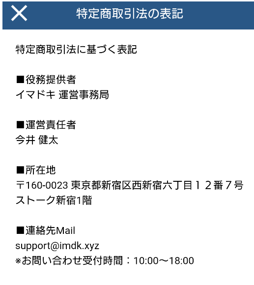 イマドキ【いまドキドキ感じるSNS】運営