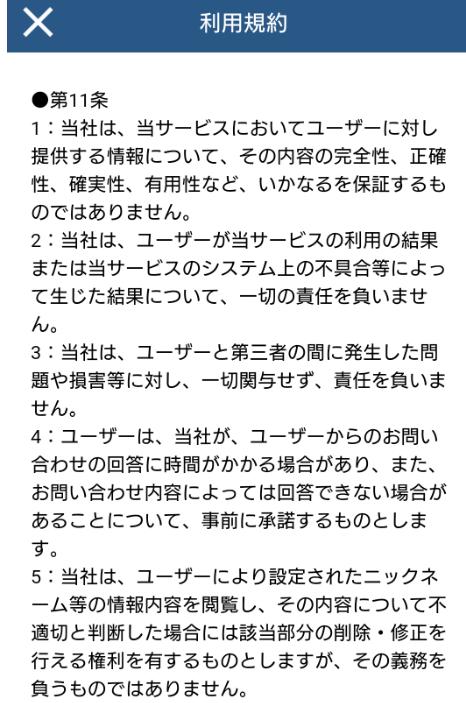 イマドキ【いまドキドキ感じるSNS】利用規約