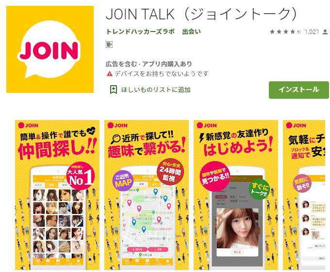 JOIN TALK(ジョイントーク)