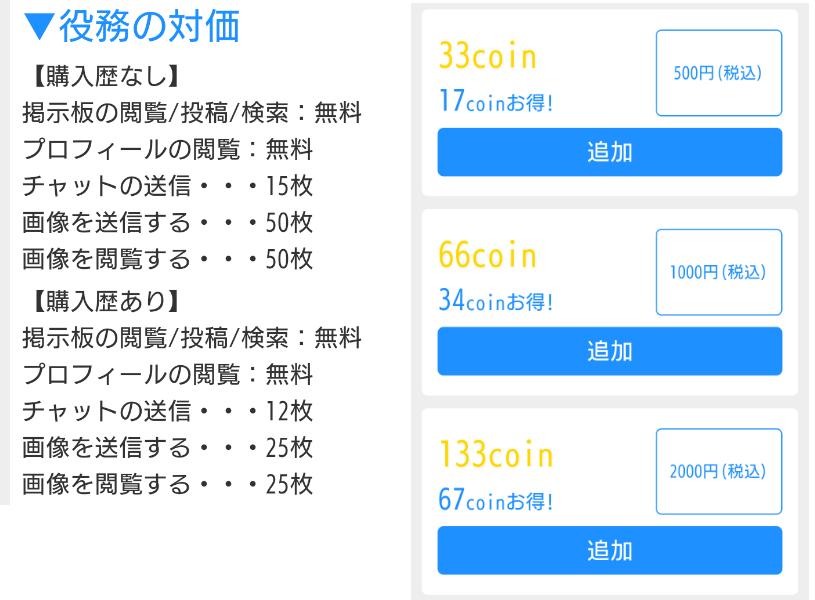 無料登録の友達作りトークアプリ「ジョイプリ」でエンジョイの料金