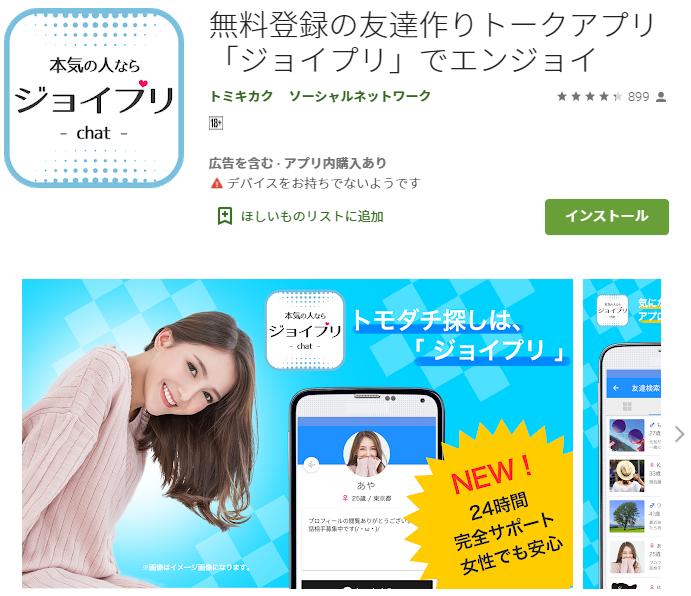 無料登録の友達作りトークアプリ「ジョイプリ」でエンジョイ