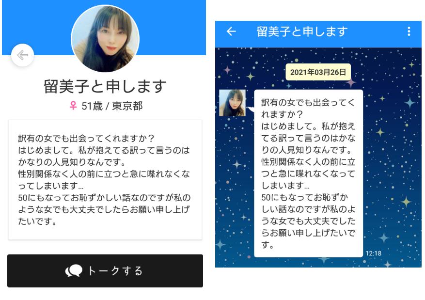 無料登録の友達作りトークアプリ「ジョイプリ」でエンジョイのサクラ