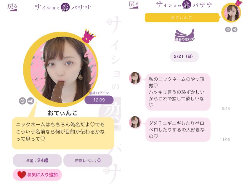 大人の出会いチャットアプリ‐ナイショの恋バナナのサクラ