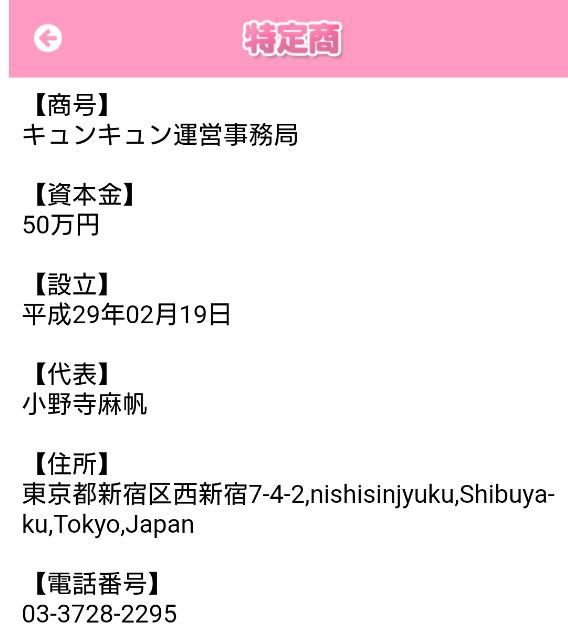 恋活チャットアプリ キュンキュン運営