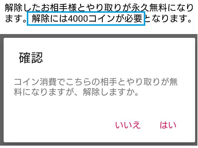 恋活チャットアプリ キュンキュンのリミット解除