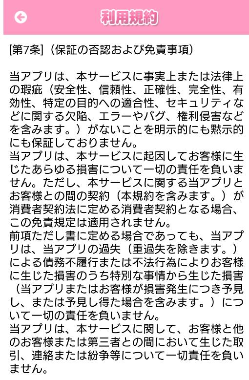 恋活チャットアプリ キュンキュンの利用規約