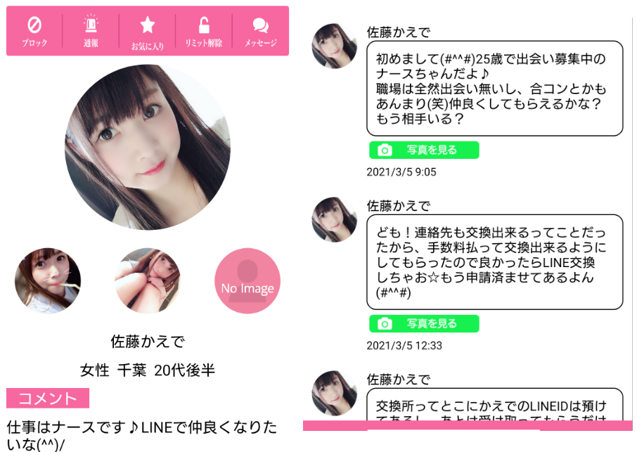 恋活チャットアプリ キュンキュンのサクラ