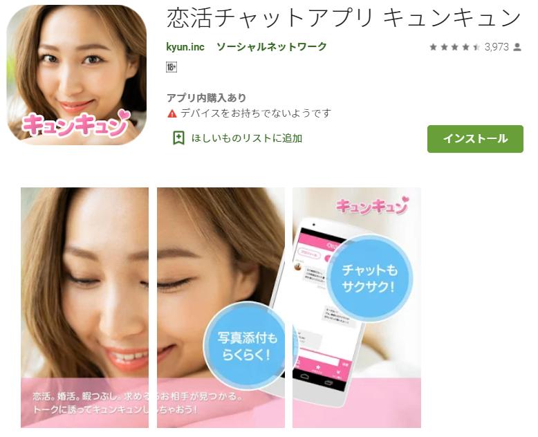 恋活チャットアプリ キュンキュン