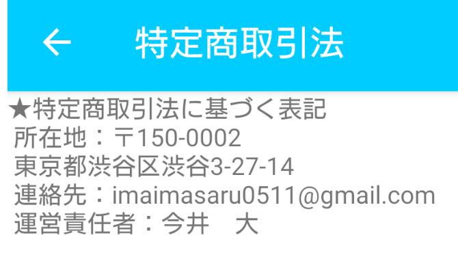 出会い系アプリのまじトモの運営