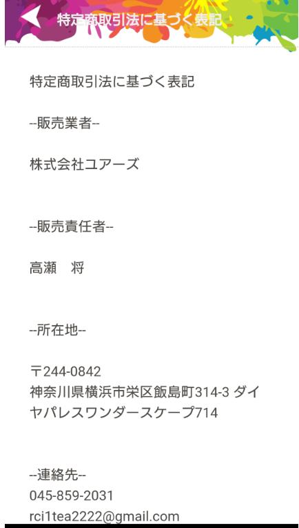 SNS情報アプリMyColor(マイカラ)運営会社
