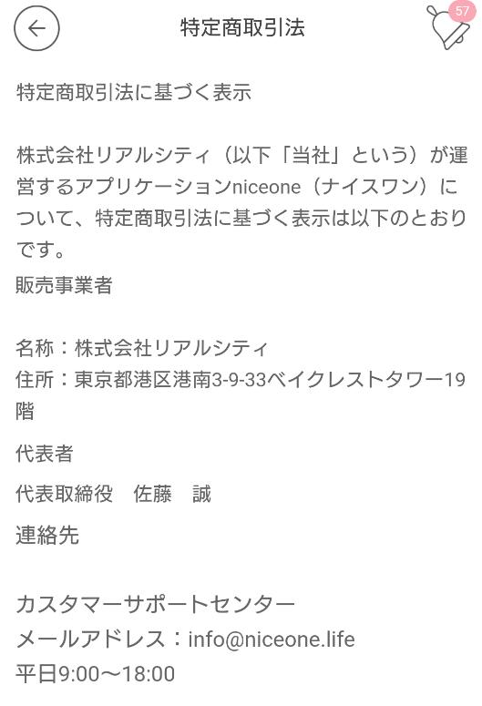 niceone(ナイスワン)バラエティSNSアプリの運営