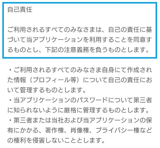 niceone(ナイスワン)バラエティSNSアプリの利用規約