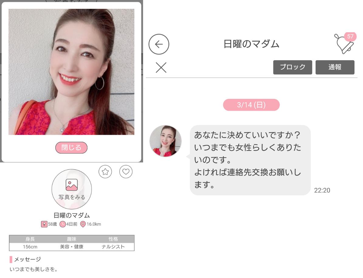 niceone(ナイスワン)バラエティSNSアプリのサクラ