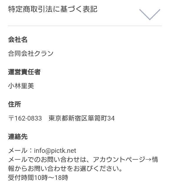 PickTalk-出会いのチャットマッチングアプリの運営