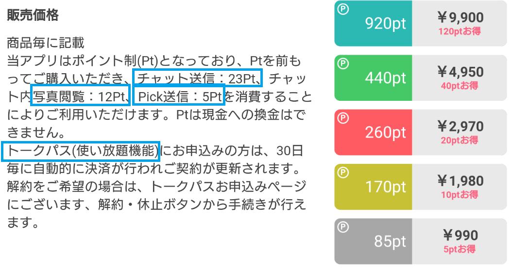 PickTalk-出会いのチャットマッチングアプリの料金